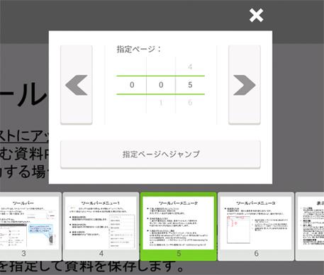 サムネイル選択によるページ移動が可能になりました。