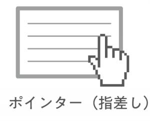 ポインター(指さし)