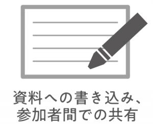 飼料への書き込み、参加者間での共有