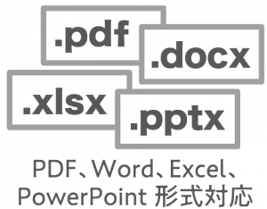 PDF、Word、Excel、PowerPoint形式対応