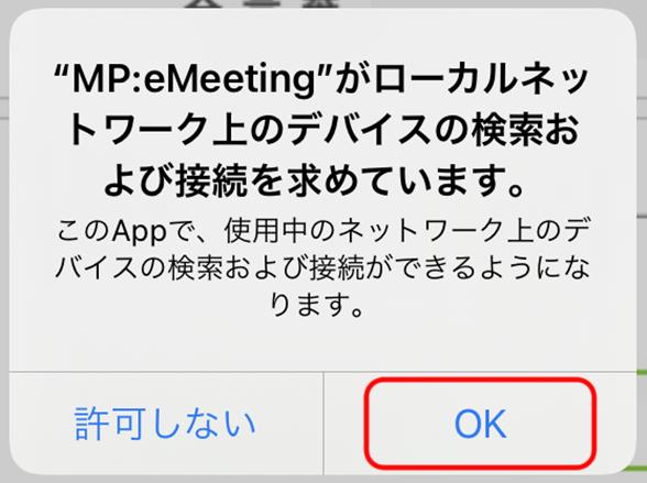 """「""""MP:eMeeting""""がローカルネットワーク上のデバイスの検索および接続を求めています。」というメッセージが表示されたら「OK」をクリックしてデバイスの検索および接続を許可してください。"""